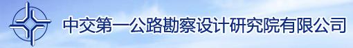 中交第一公路勘察设计院有限公司