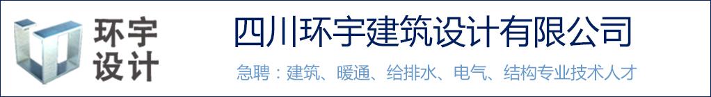 四川环宇建筑设计有限公司