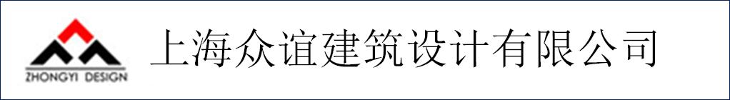 上海众谊建筑设计有限公司