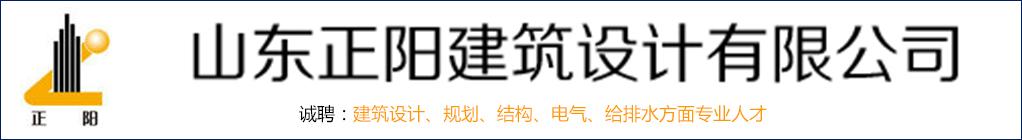 山东正阳建筑设计有限公司